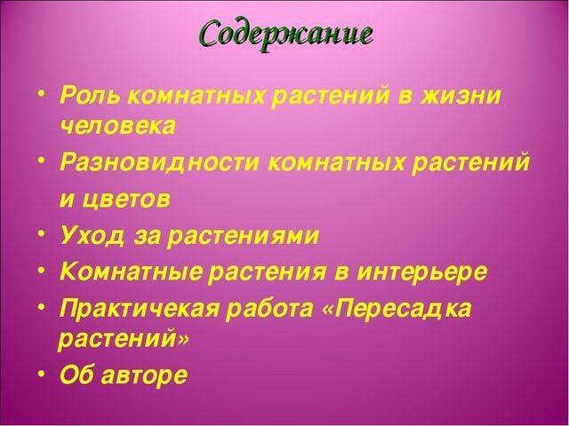 Содержание Роль комнатных растений в жизни человека Разновидности комнатных р...