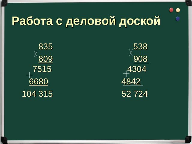 Работа с деловой доской 835 538 809 908 7515 4304 6680 4842 104 315 52 724