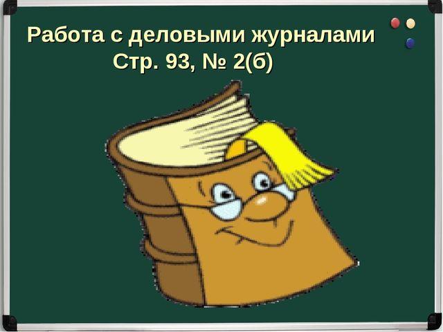Работа с деловыми журналами Стр. 93, № 2(б)