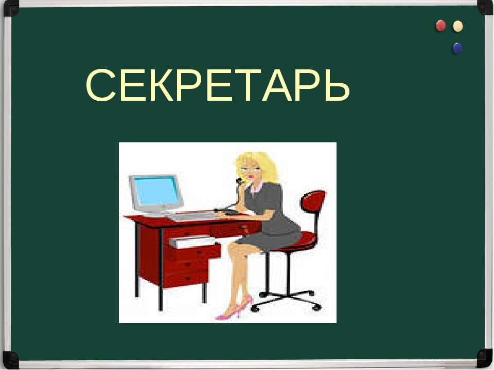 СЕКРЕТАРЬ