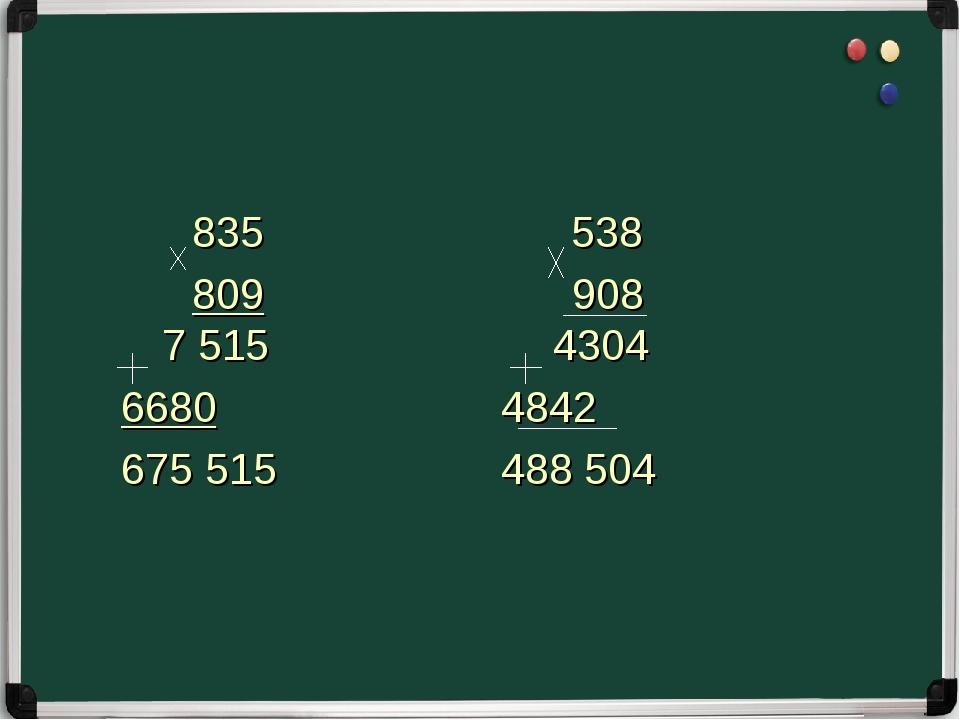 835 538 809 908 7515 4304 6680 4842 675 515 488 504