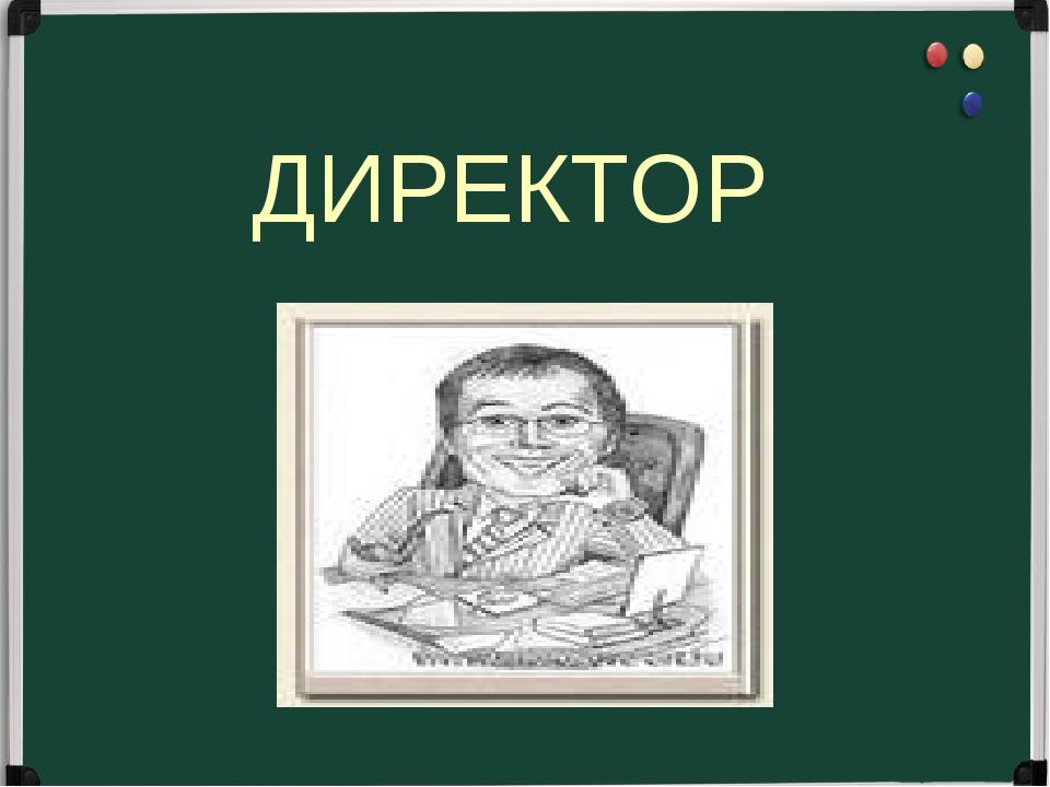 ДИРЕКТОР