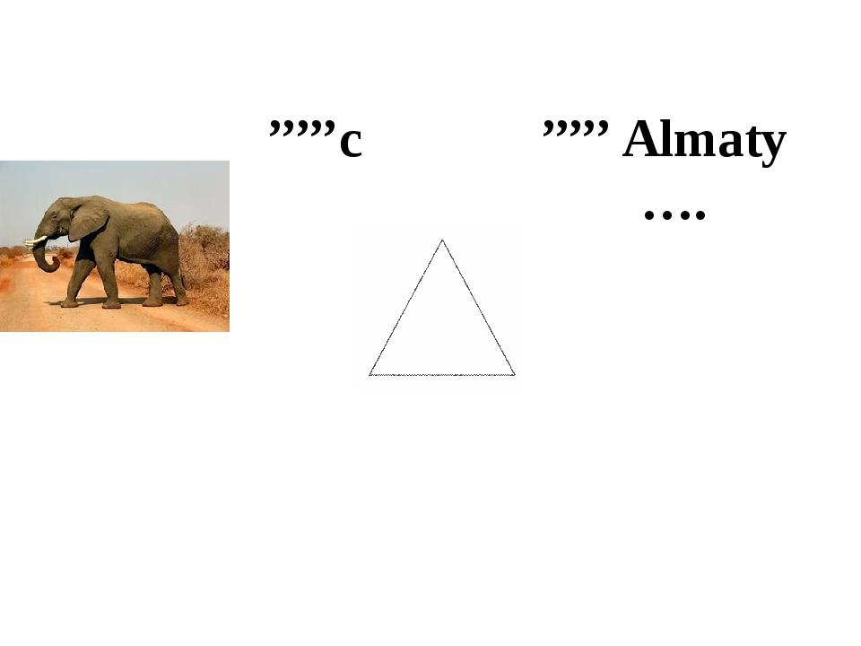 '''''с ''''' Almaty ….