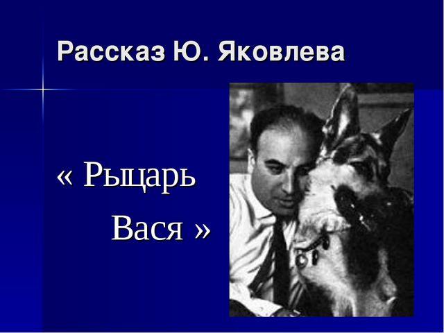 Рассказ Ю. Яковлева « Рыцарь Вася »