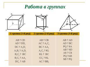 Работа в группах 1 группа (1-й ряд)2 группа (2-й ряд)3 группа (3-й ряд) АB
