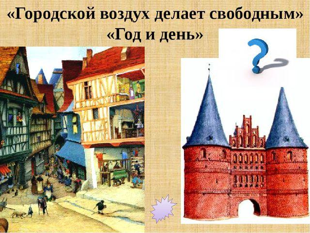 Роль цехов в жизни города. Стр. 108