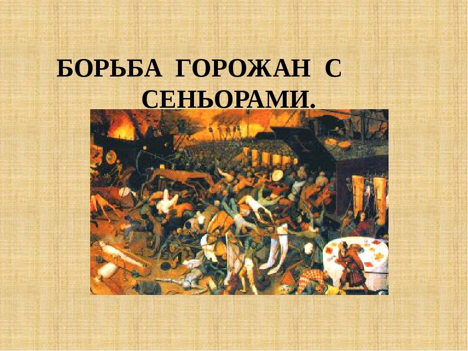 Города возникали на земле феодала. В начале сеньоры освобождали новых жителей...