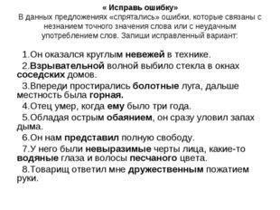 « Исправь ошибку» В данных предложениях «спрятались» ошибки, которые связаны