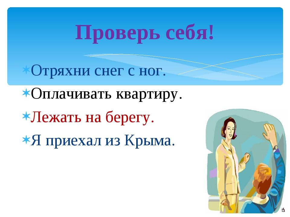 Отряхни снег с ног. Оплачивать квартиру. Лежать на берегу. Я приехал из Крыма...
