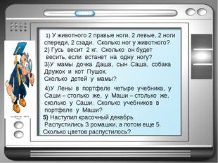 4)У Лены в портфеле четыре учебника, у Саши – столько же, у Маши –
