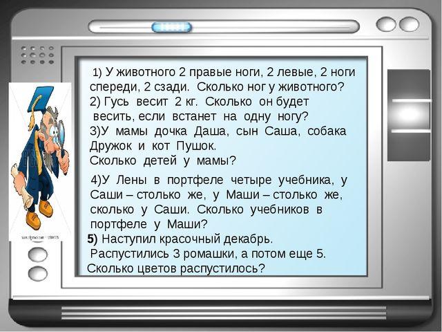 4)У Лены в портфеле четыре учебника, у Саши – столько же, у Маши –...