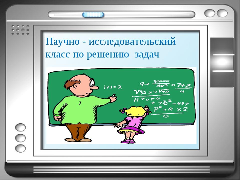 Научно - исследовательский класс по решению задач