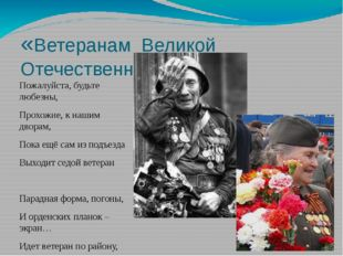 «Ветеранам Великой Отечественной войны» Пожалуйста, будьте любезны, Прохожие,