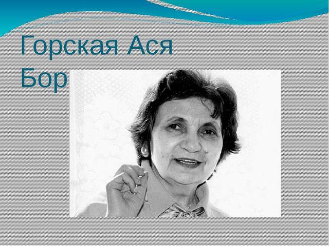 Горская Ася Борисовна