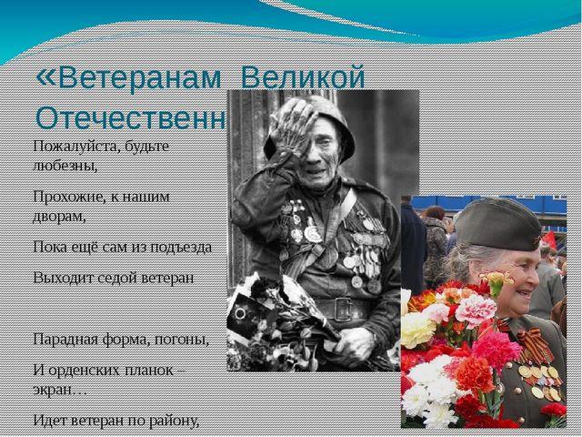 «Ветеранам Великой Отечественной войны» Пожалуйста, будьте любезны, Прохожие,...