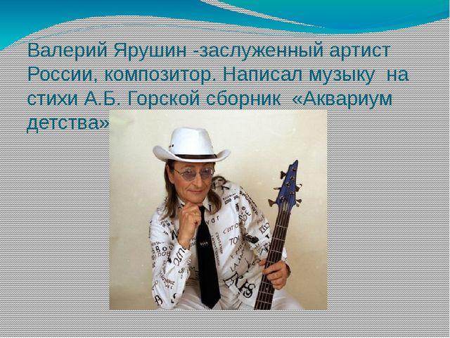 Валерий Ярушин -заслуженный артист России, композитор. Написал музыку на стих...