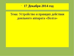 Тема: Устройство и принцип действия доильного аппарата «Волга» 17 Декабря 201