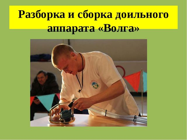 Разборка и сборка доильного аппарата «Волга»