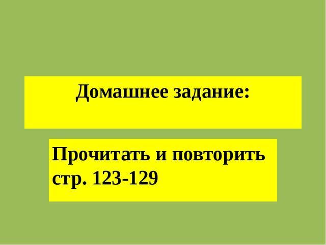 Домашнее задание: Прочитать и повторить стр. 123-129