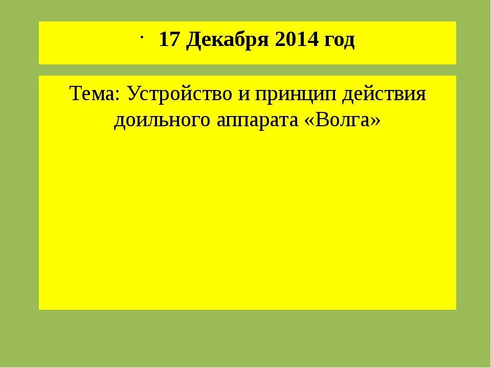Тема: Устройство и принцип действия доильного аппарата «Волга» 17 Декабря 201...