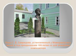 Бюст Г. В. Свиридова, установленный у Мемориального музея в год празднования