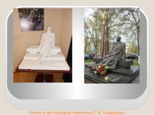 Копия и фотография памятника Г. В. Свиридову, установленного в г. Курске в д