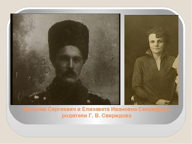 Василий Сергеевич и Елизавета Ивановна Свиридовы родители Г. В. Свиридова