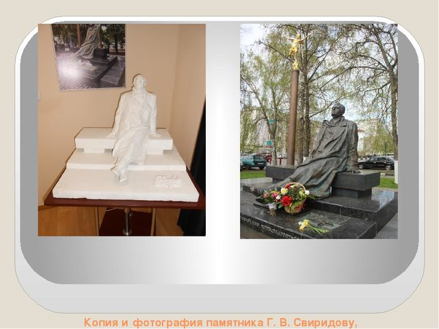 Копия и фотография памятника Г. В. Свиридову, установленного в г. Курске в д...