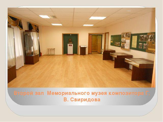 Второй зал Мемориального музея композитора Г. В. Свиридова