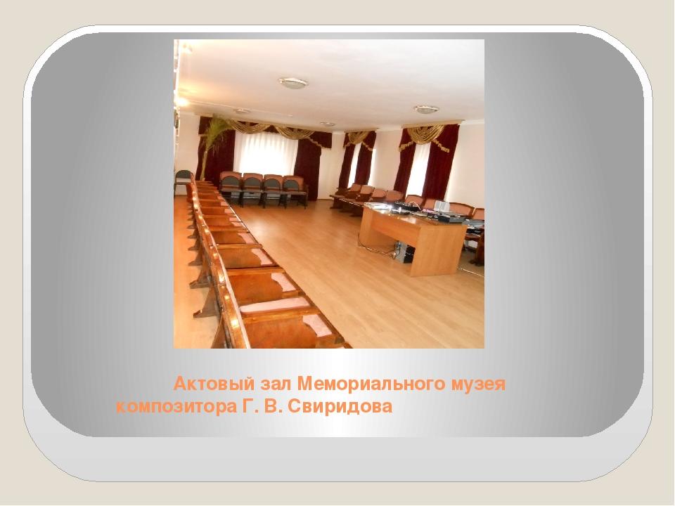 Актовый зал Мемориального музея композитора Г. В. Свиридова