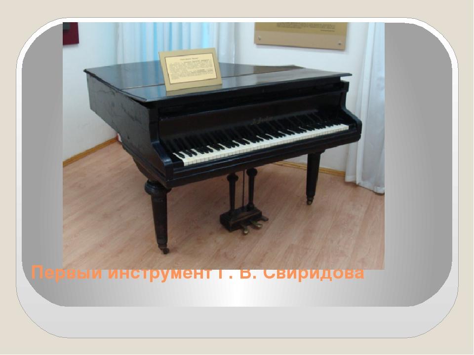 Первый инструмент Г. В. Свиридова