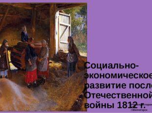 Учитель истории Енина Ю.А. г.Мончегорск Социально- экономическое развитие пос