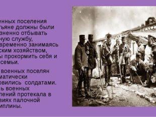 В военных поселения крестьяне должны были пожизненно отбывать военную службу,