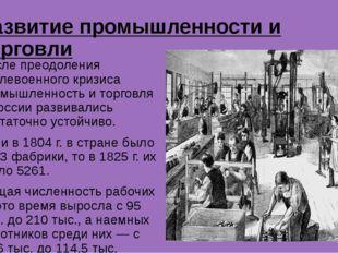 Развитие промышленности и торговли После преодоления послевоенного кризиса пр