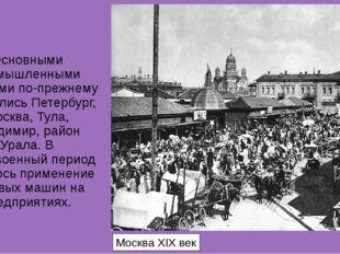 Основными промышленными центрами по-прежнему оставались Петербург, Москва, Ту