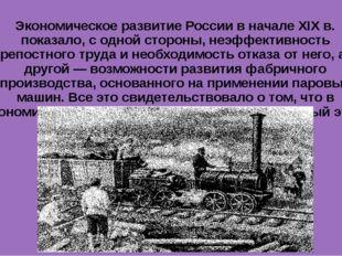 Экономическое развитие России в начале XIX в. показало, с одной стороны, неэф