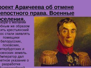 Проект Аракчеева об отмене крепостного права. Военные поселения. Вскоре о жел
