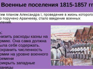 Военные поселения 1815-1857 гг. Другим планом Александра I, проведение в жизн