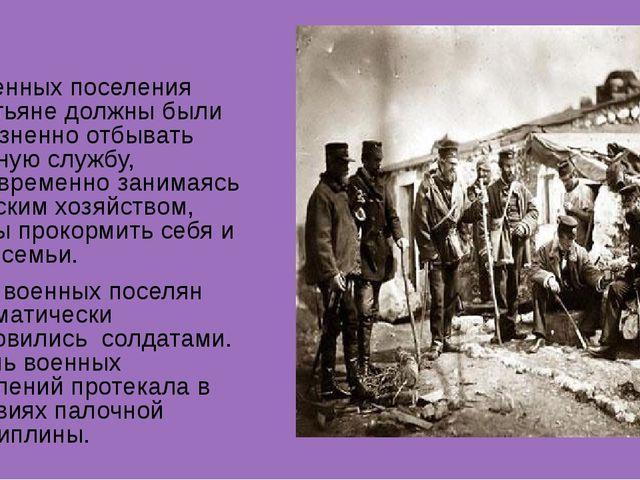 В военных поселения крестьяне должны были пожизненно отбывать военную службу,...
