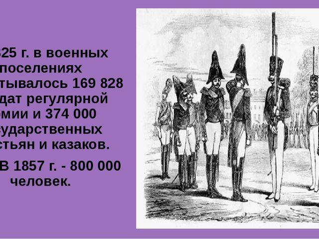 К 1825г. в военных поселениях насчитывалось 169 828 солдат регулярной армии...