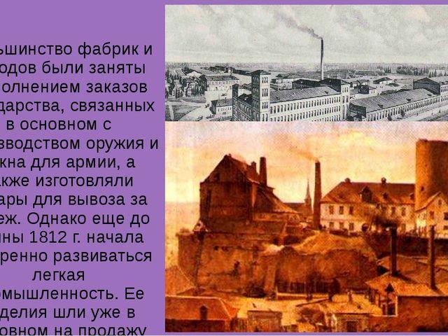 Большинство фабрик и заводов были заняты выполнением заказов государства, свя...