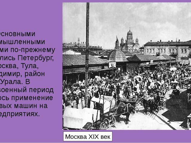 Основными промышленными центрами по-прежнему оставались Петербург, Москва, Ту...