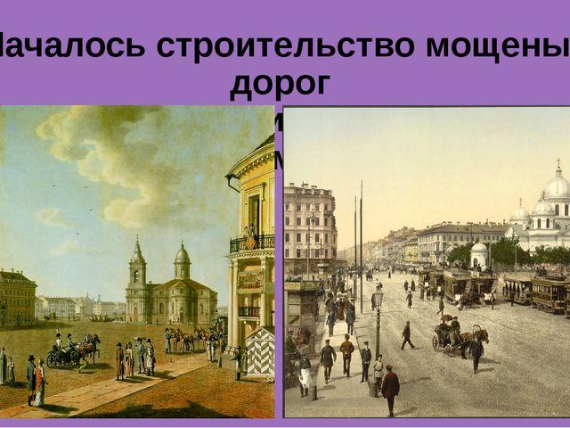 Началось строительство мощеных дорог (в 1825 г. их насчитывалось уже 390 км).