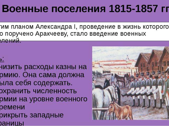 Военные поселения 1815-1857 гг. Другим планом Александра I, проведение в жизн...