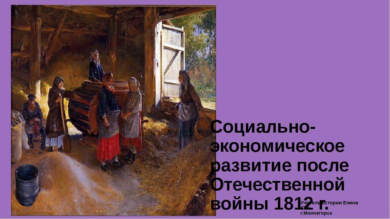Учитель истории Енина Ю.А. г.Мончегорск Социально- экономическое развитие пос...
