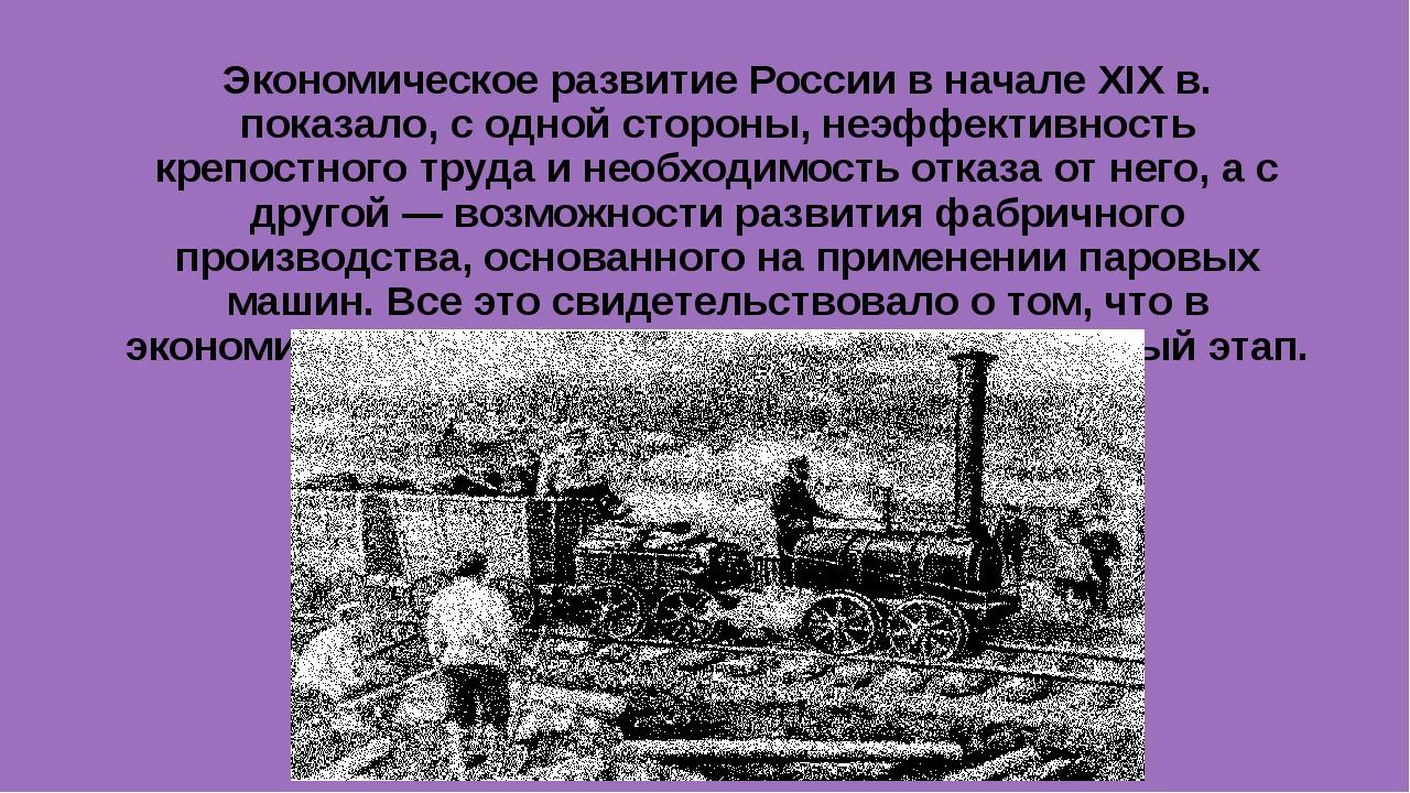 Экономическое развитие России в начале XIX в. показало, с одной стороны, неэф...