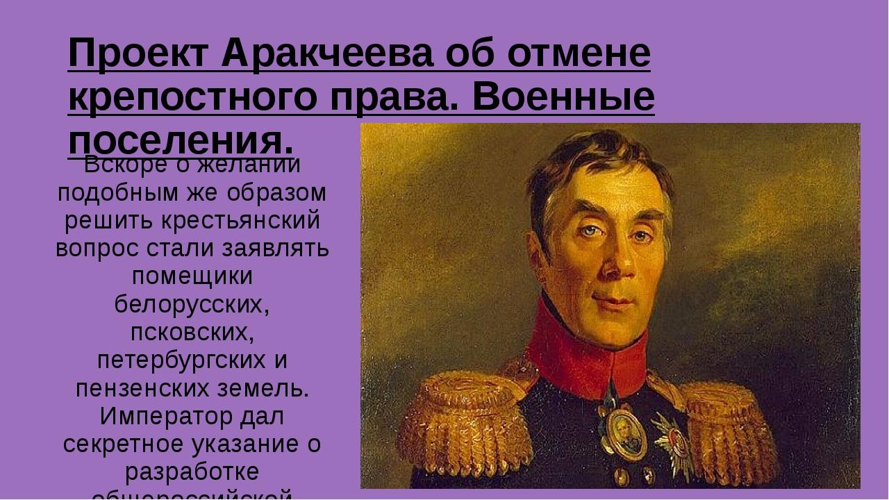 Проект Аракчеева об отмене крепостного права. Военные поселения. Вскоре о жел...