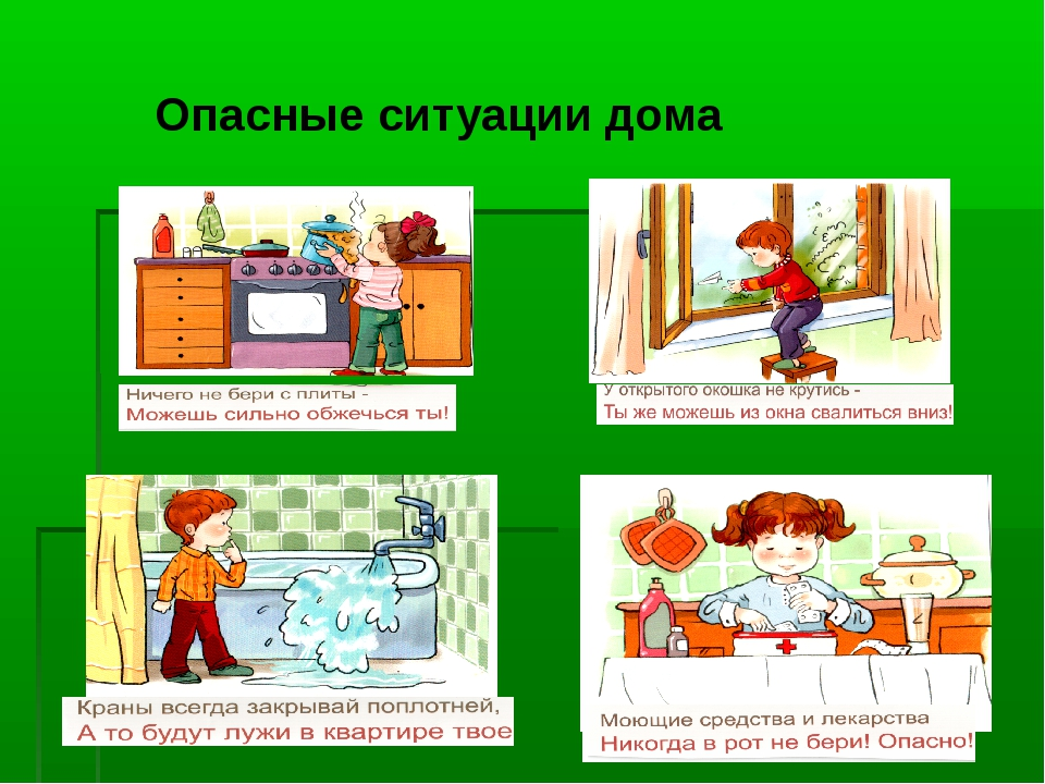 Картинки о безопасности в жилище