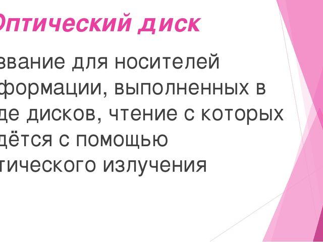 в) Оптический диск название для носителей информации, выполненных в виде диск...