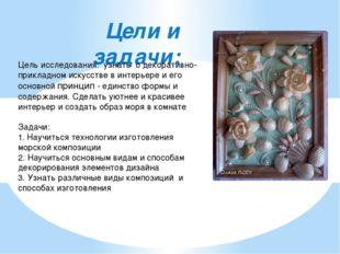 Цели и задачи: Цель исследования: узнать о декоративно-прикладном искусстве в